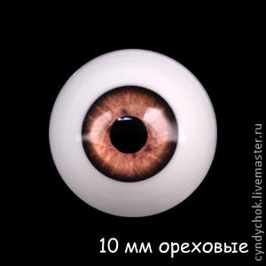 Куклы и игрушки ручной работы. Ярмарка Мастеров - ручная работа. Купить Глаза для кукол 10 мм ореховые. Handmade. Глаза