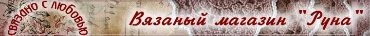 Наташа. Вязаный магазин РуНа