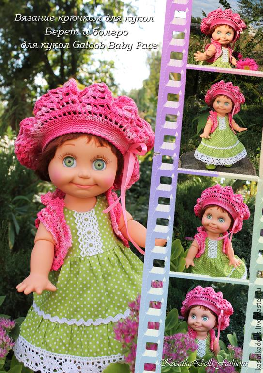 для кукол Берет и болеро