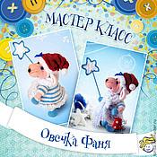Материалы для творчества handmade. Livemaster - original item master class. Sheep Fania. Handmade.