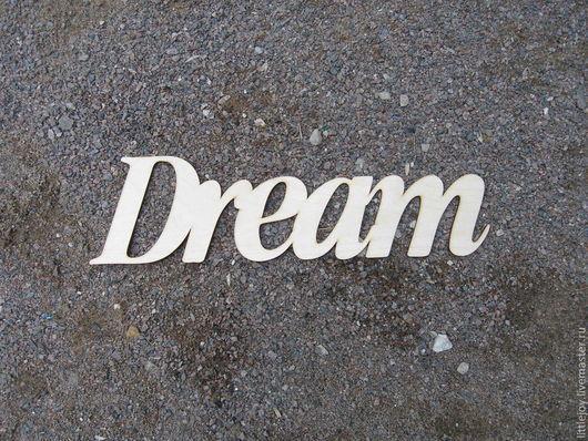 Декупаж и роспись ручной работы. Ярмарка Мастеров - ручная работа. Купить Dream. Слова для декора, фотосессий, интерьера.. Handmade. Счастье