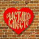 Интерьерные слова ручной работы. Ярмарка Мастеров - ручная работа. Купить Счастливы вместе. интерьерные слова. Handmade. Слова из дерева