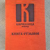 Канцелярские товары handmade. Livemaster - original item A guest book bound in leather. Handmade.