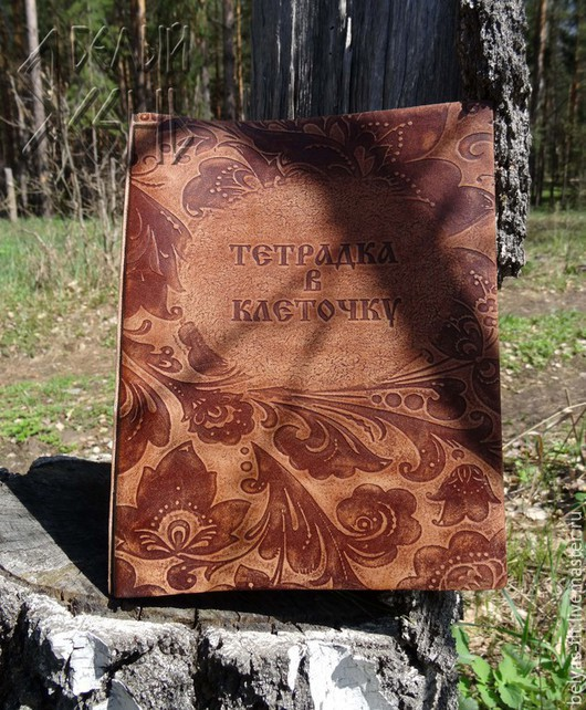 Тетрадь выполнена из натуральной кожи, комплектуется цветным сменным блоком. Подарок для идейных людей, хранящих свои записи в надёжном месте! Блок 200 листов.
