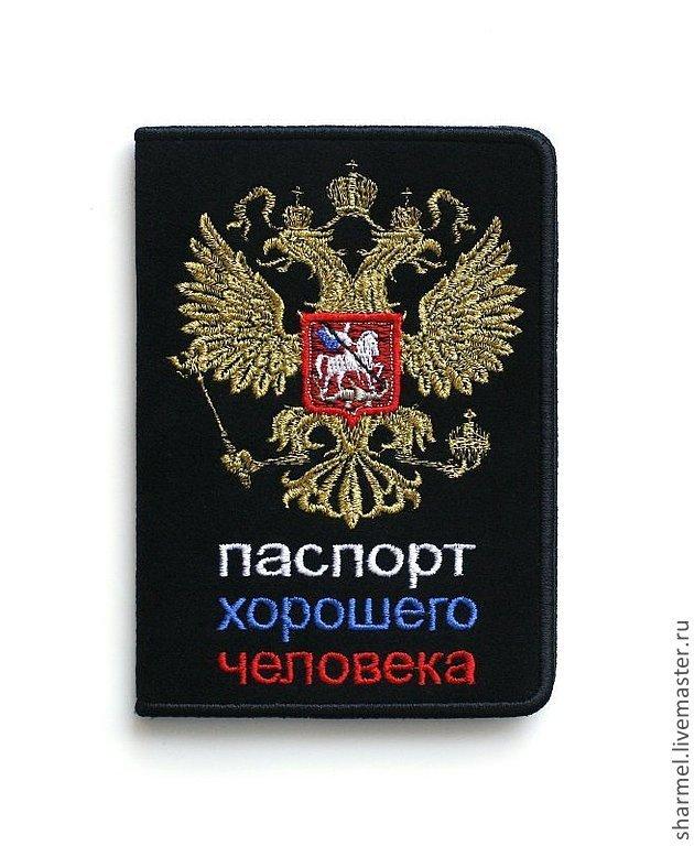Вышитая обложка на паспорт `Паспорт Хорошего Человека`.  Полезные вещицы от Шармель-ки.