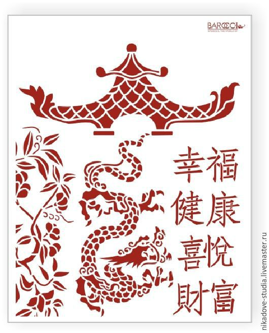 Декупаж и роспись ручной работы. Ярмарка Мастеров - ручная работа. Купить Китайский дракон / иероглифы (Л-30) - трафарет barocci. Handmade.