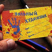 Дизайн и реклама ручной работы. Ярмарка Мастеров - ручная работа Набор визитных карточек «Вольный художник». Handmade.