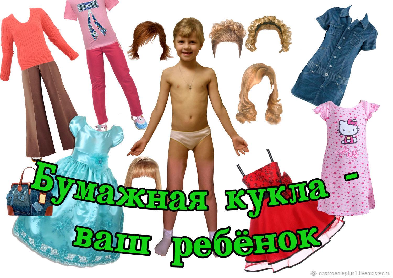 Бумажная кукла-ваш ребёнок, Фотокартины, Санкт-Петербург, Фото №1