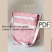 Материалы для творчества handmade. Livemaster - original item A master class in PDF, double bag. Handmade.