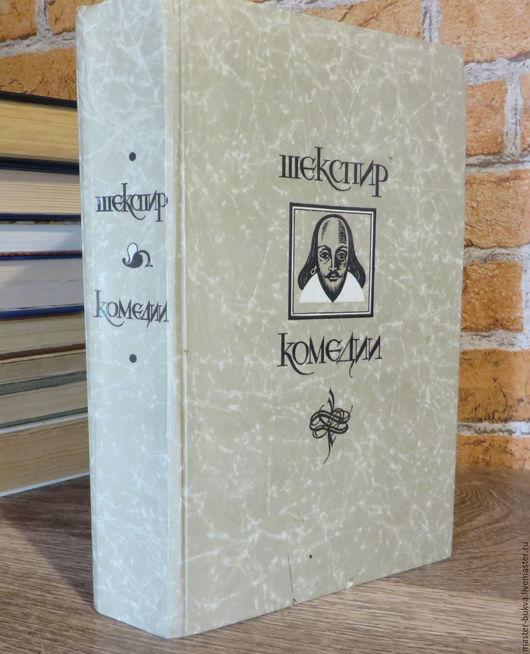 Винтажные книги, журналы. Ярмарка Мастеров - ручная работа. Купить Книга Уильям Шекспир КОМЕДИИ  1987 г.. Handmade. Серый