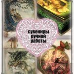 Светлана Соловьева - Ярмарка Мастеров - ручная работа, handmade