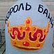"""Банные принадлежности ручной работы. Ярмарка Мастеров - ручная работа. Купить Банная шапка """" Король бани"""".. Handmade. корона"""