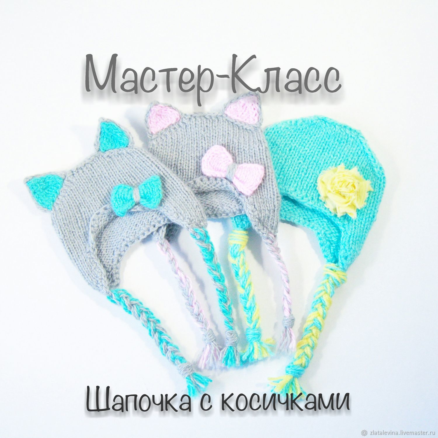 Master-class 'Hat with pigtails' doll, Materials for dolls and toys, Barnaul,  Фото №1