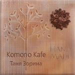Komono Kafe - Ярмарка Мастеров - ручная работа, handmade