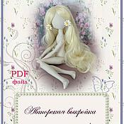 Материалы для творчества ручной работы. Ярмарка Мастеров - ручная работа Авторская выкройка текстильной шарнирной куклы. Handmade.