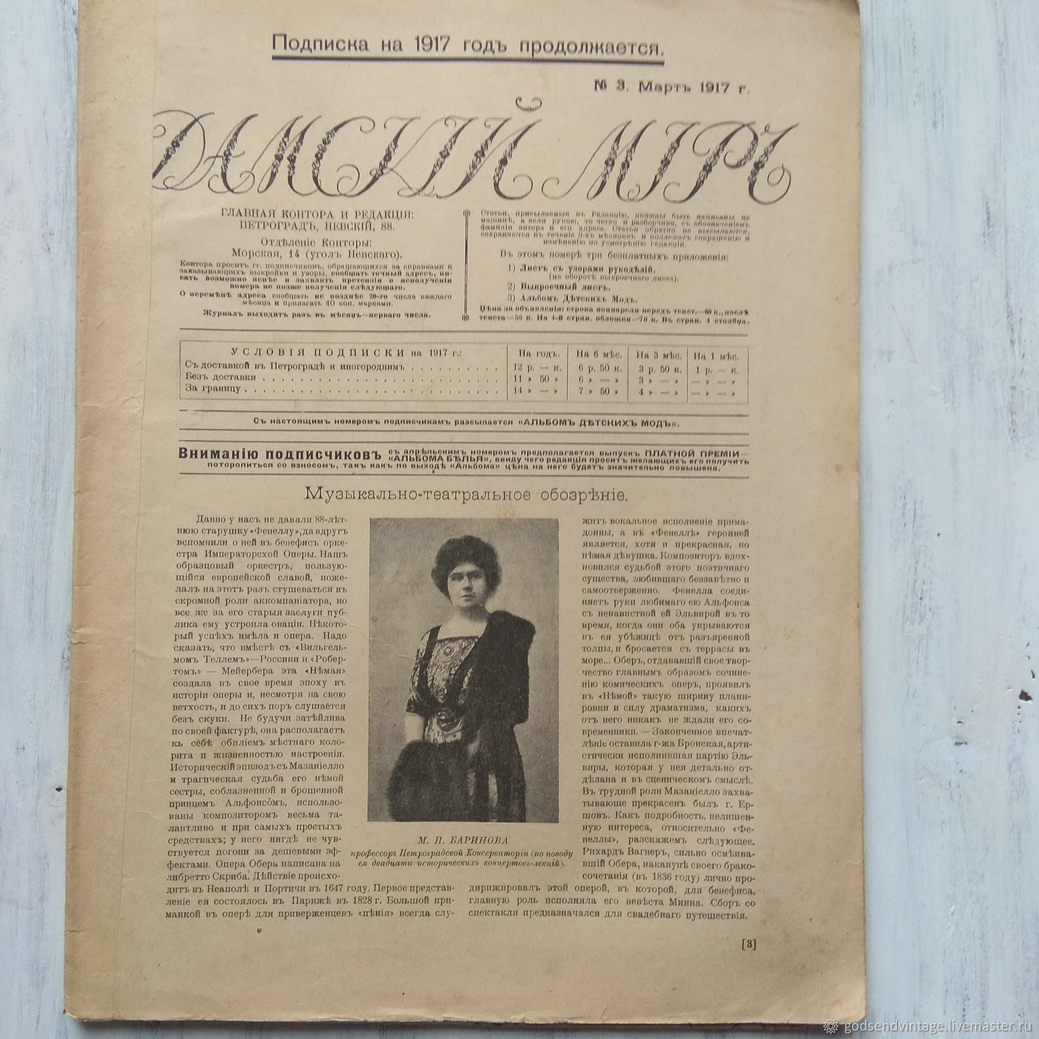 Magazine Ladies ' world, № 3 1917, with the application, Vintage books, St. Petersburg,  Фото №1