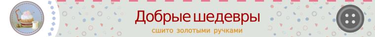 Галина Максимова  *Добрые шедевры*