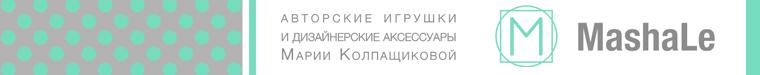 MashaLe Мария Колпащикова