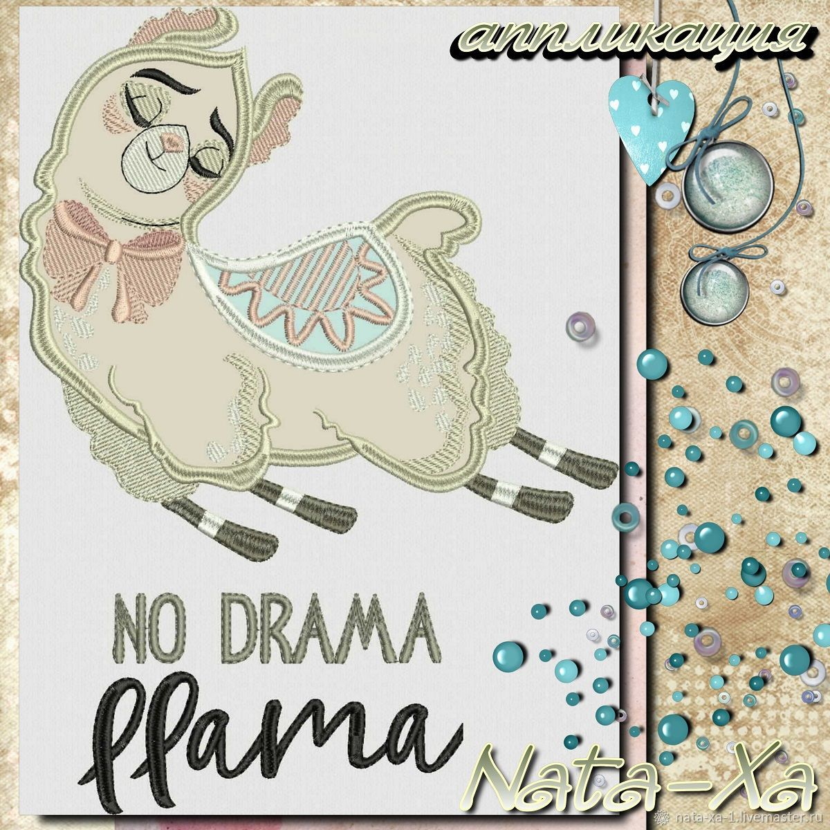 ONLY THE LAMA! Design for machine embroidery, Embroidery tools, Solikamsk,  Фото №1