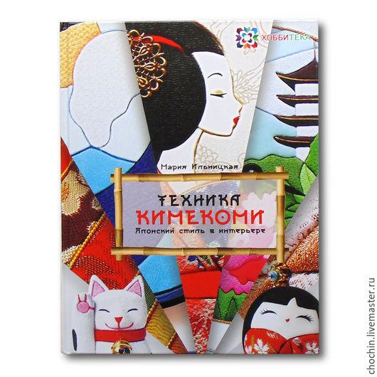 Мария Ильницкая техника кимекоми японский стиль в интерьере книга kimekomi мастер класс японские техники рукоделия книга в подарок рукодельнице японское рукоделие своими руками