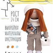 Материалы для творчества handmade. Livemaster - original item Alina doll sewing kit. Handmade.