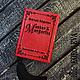 """Женские сумки ручной работы. Ярмарка Мастеров - ручная работа. Купить Клатч-книга """"Мастер и Маргарита"""". Handmade. Клатч-книга"""