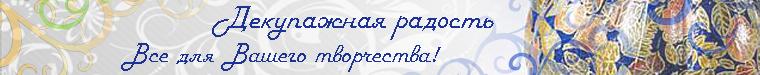 Декупажная радость (dekupazhnyjoy)