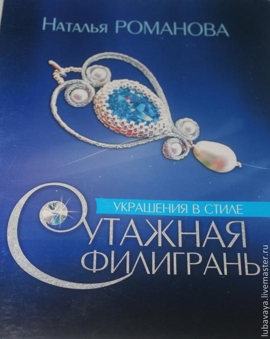 Книга моя с описанием подробным нового стиля в мире украшений и сутажа. ОБЛОЖКА