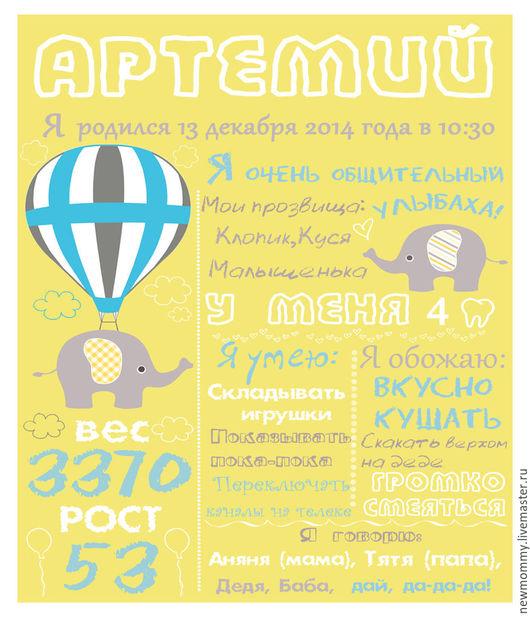 Плакат с достижениями на год/детская метрика желтая со слониками.