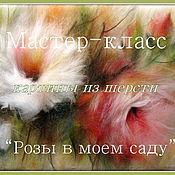 Материалы для творчества handmade. Livemaster - original item PDF-lesson on the wool painting