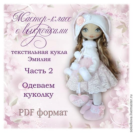 """Куклы и игрушки ручной работы. Ярмарка Мастеров - ручная работа. Купить Мастер-класс с выкройками одежды""""кукла Эмилия"""" Часть 2:одеваем куколку. Handmade."""