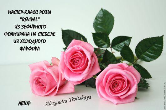 """Цветы ручной работы. Ярмарка Мастеров - ручная работа. Купить МК розы """"REVIVAL"""" из зефирного фоамирана на стебле из х. фарфора. Handmade."""