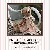 Материалы для творчества ручной работы. Ярмарка Мастеров - ручная работа PDF выкройка мишки  + платье. Handmade.