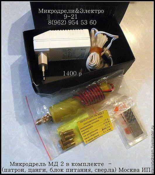 Куклы и игрушки ручной работы. Ярмарка Мастеров - ручная работа. Купить Комплект  микродрель МД2 2 + адаптер. Handmade.