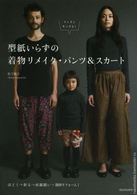 Обучающие материалы ручной работы. Ярмарка Мастеров - ручная работа. Купить Японская книга по шитью одежды. Handmade. Комбинированный, бумага