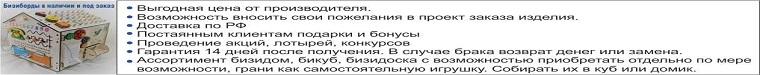 Бизиборд_38