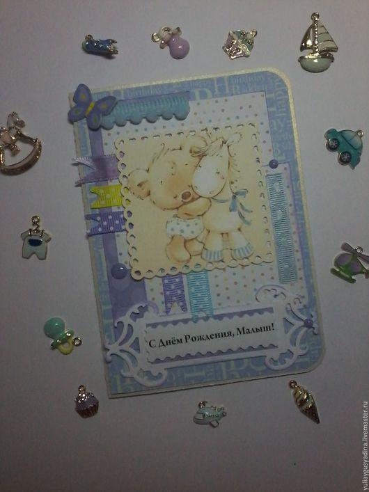 Детские открытки ручной работы. Ярмарка Мастеров - ручная работа. Купить Открытка для мальчика. Handmade. Голубой, малыш, подарок, ленты