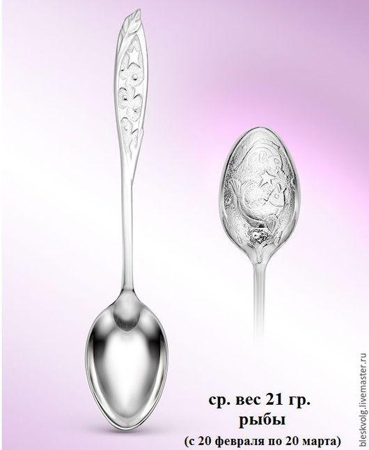 Серебряная  чайная ложка из серебра 925 пробы.с изображением знака зодиака