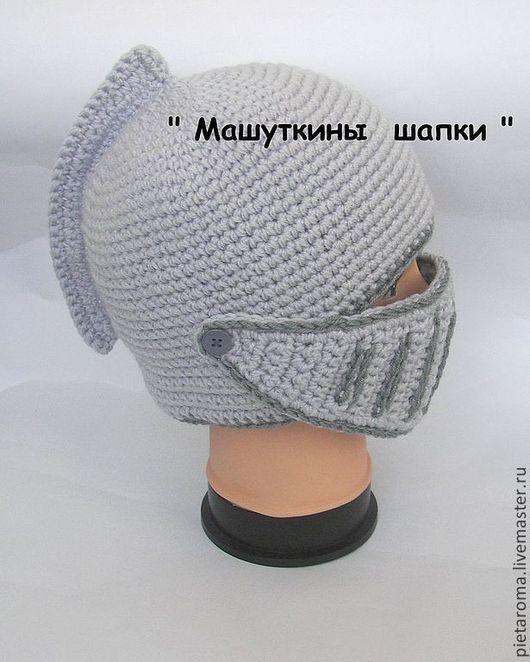Шапки и шарфы ручной работы. Ярмарка Мастеров - ручная работа. Купить Шлем легионера. Handmade. Шлем, шапка крючком