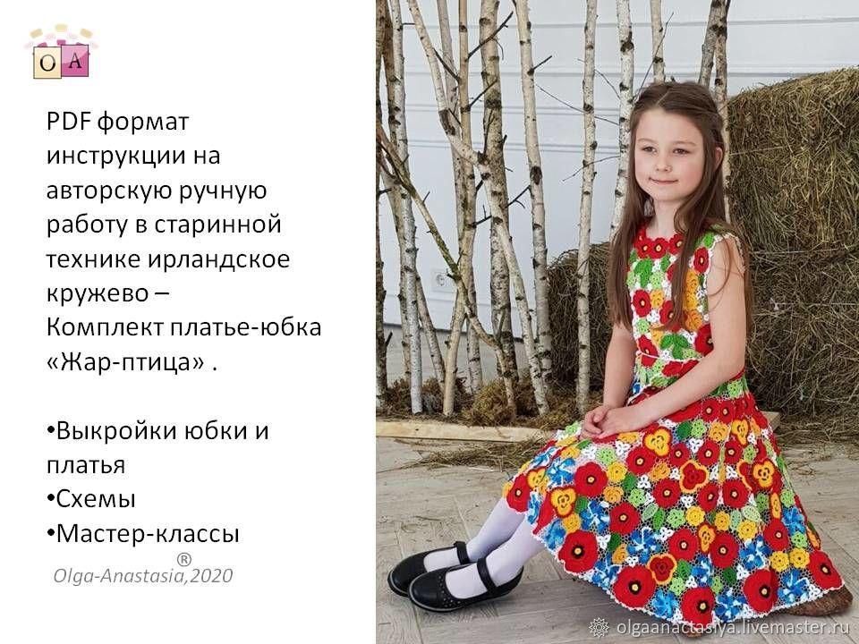 Жар-птица детский комплект юбка-платье схемы и мк, Схемы вязания, Минск,  Фото №1