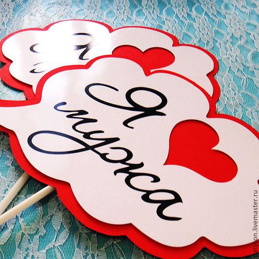Признание в любви, показанное на фото с помощью таких табличек станет украшением семейного фотоальбома!