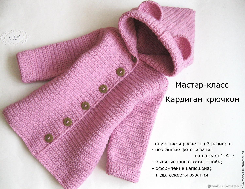 мк по вязанию детского кардигана с капюшоном ушками купить в