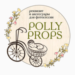 PollyProps - Ярмарка Мастеров - ручная работа, handmade