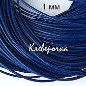Шнуры ручной работы. Ярмарка Мастеров - ручная работа 1м/ Шнур 1 мм цвет синий кожаный натуральный/ арт. шн-06. Handmade.