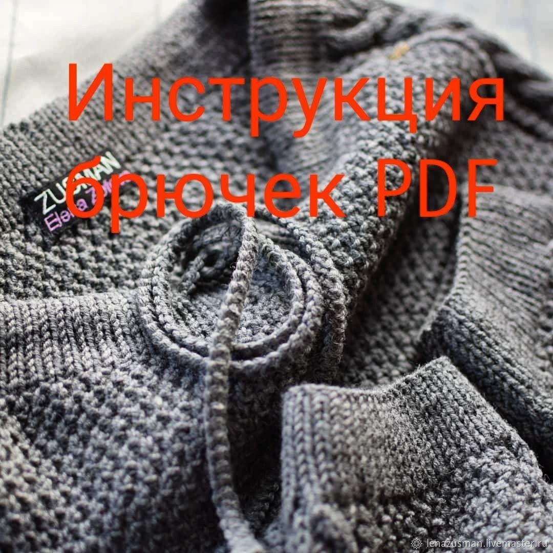 """Описание вязания брючек """" Моя прелесть"""", Схемы для вязания, Перпиньян,  Фото №1"""