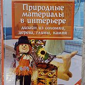 Материалы для творчества handmade. Livemaster - original item The book