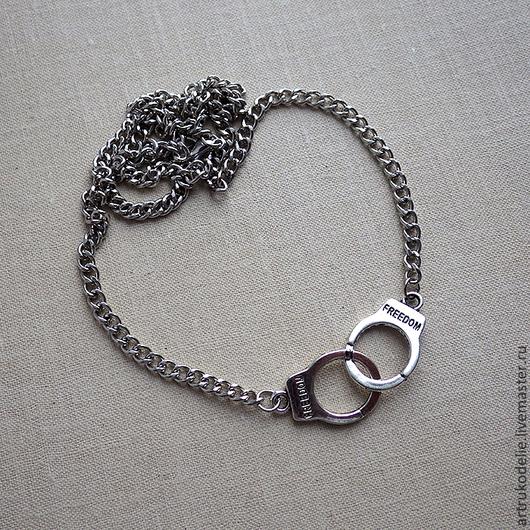 Колье с наручниками Freedom (свобода!). Шейное украшение унисекс. Длина цепи 50 см. Цвет фурнитуры - античное серебро.