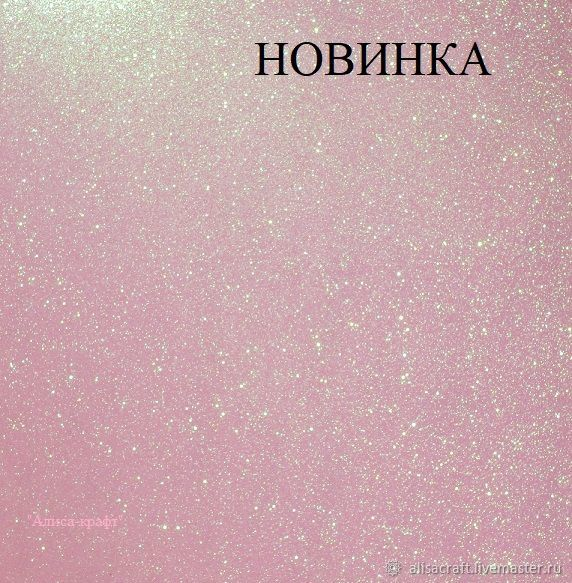 """Розовый хамелеон"" бумага с светло-розовым глиттером, Бумага, Москва,  Фото №1"