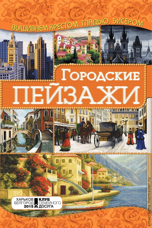 The Book Urban Landscapes Patterns Embroidery Shop Online On