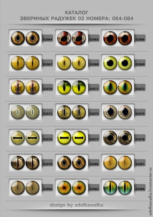 Стеклянные глазки для игрушек. Звериные 4